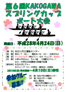 2016springcup_poster_png.PNG